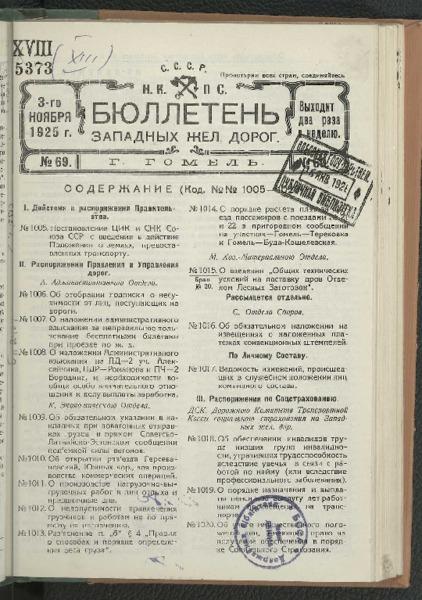 3ok10383_n_69_1925.pdf