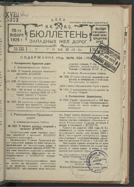 3ok10383_1926_n_133.pdf