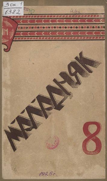 n_8_1925.pdf