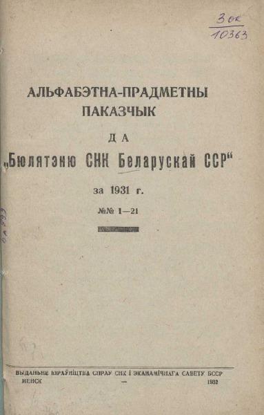 pacaz_1931.pdf
