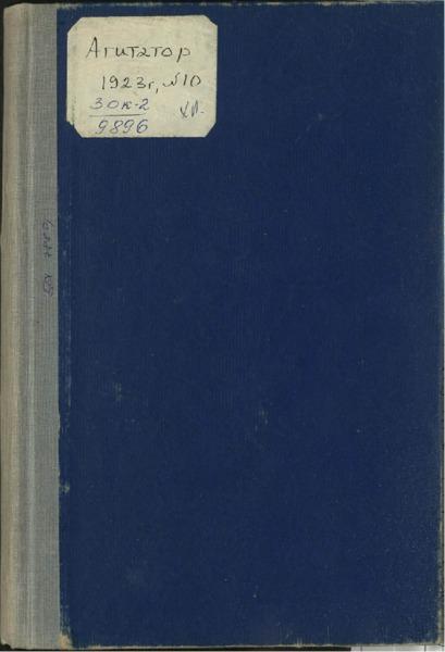 3ok9896_1923_n_10.pdf