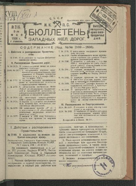 3ok10383_1926_n_216.pdf