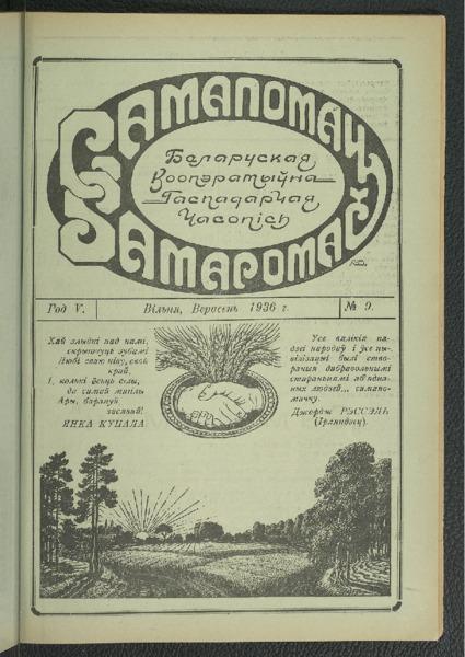 19in2592_1936_n_9.pdf