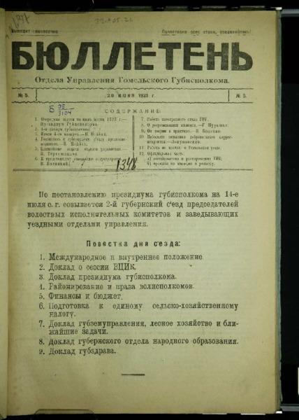 3ok10437_1923_n_5.pdf