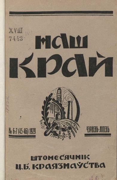n_6-7_1929.pdf