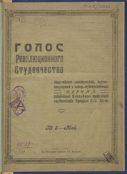 3ok10483_1924_n_3.pdf