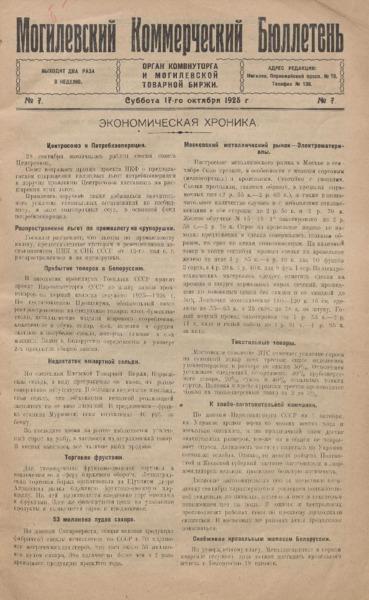 n_7_1925.pdf
