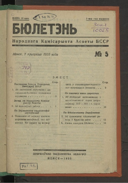 3ok10025_1935_n_5.pdf
