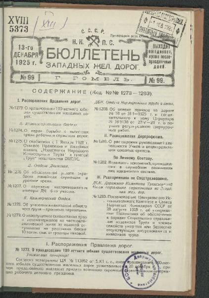 3ok10383_n_99_1925.pdf