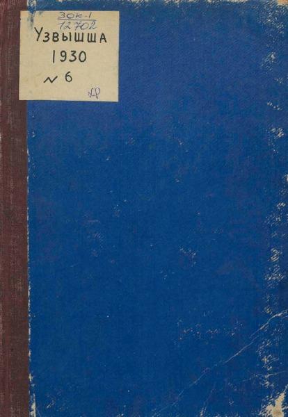 1930_6.pdf