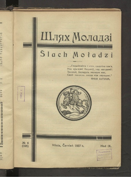 19in2726_1937_n_6.pdf