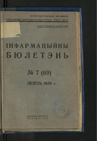 3ok10618_1938_n_7.pdf