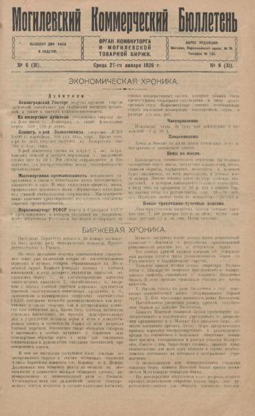 n_6_1926.pdf
