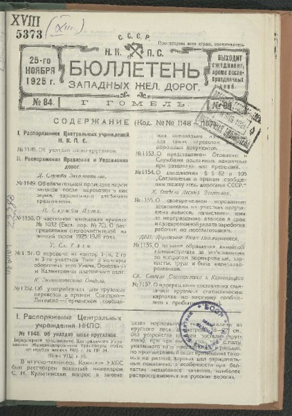 3ok10383_n_84_1925.pdf