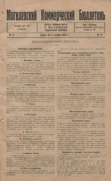 n_17_1925.pdf
