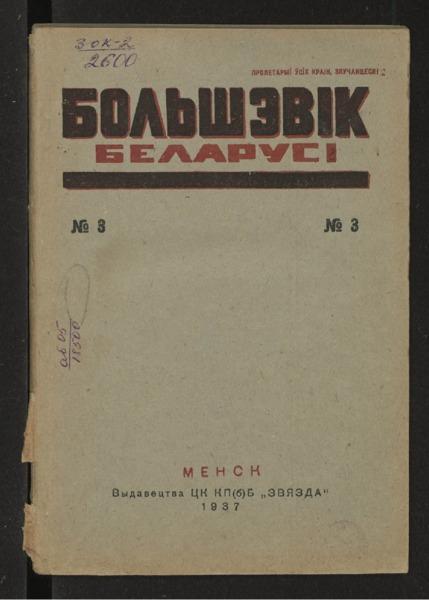 3ok2600_1937_n_3.pdf