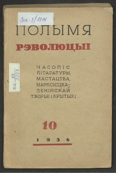 3ok1714_1936_n_10.pdf