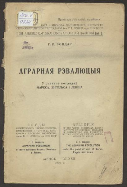 3ok9734_1929_t_13_v_8.pdf