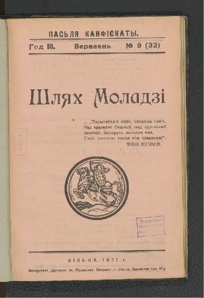 19in2726_1931_n_9.pdf