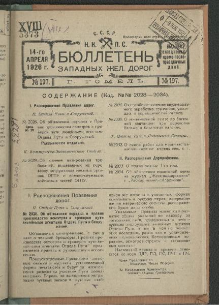 3ok10383_1926_n_197.pdf