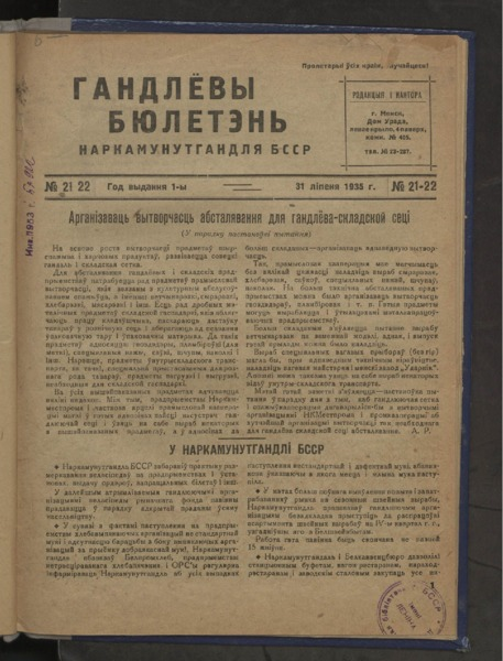 3ok10481_1935_n_21-22.pdf