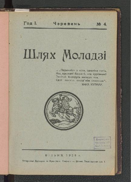 19in2726_1929_n_4.pdf