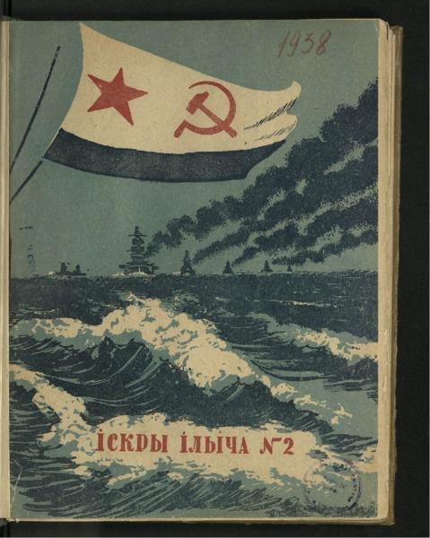 3ok312_1938_n_2.pdf