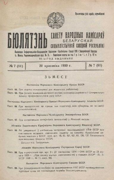 n_7_1930.pdf