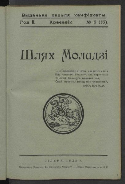 19in2726_1930_n_5.pdf