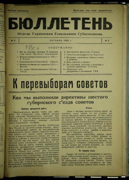 3ok10437_1923_n_9.pdf