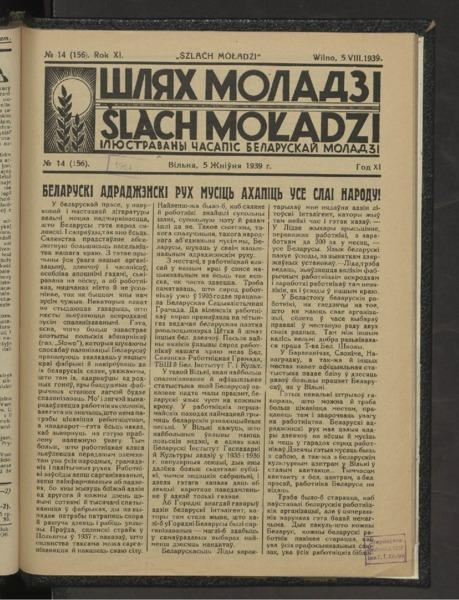 19in2726_1939_n_14.pdf