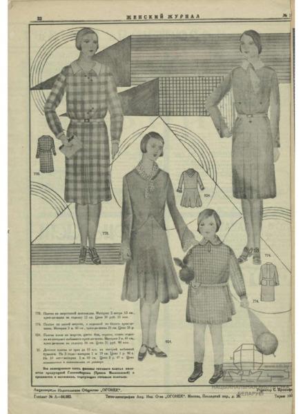 Женская и детская мода n_12_1930_WM.pdf