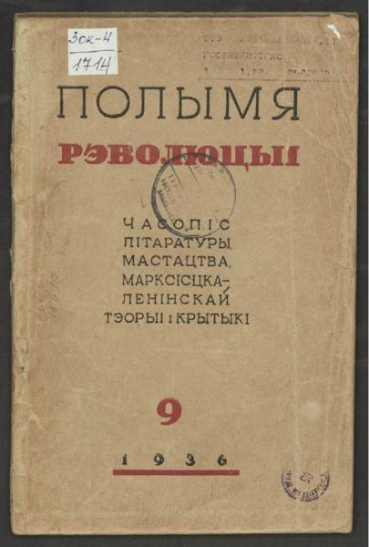 3ok1714_1936_n_9.pdf