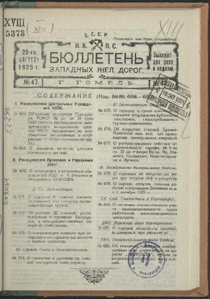 3ok10383_n_47_1925.pdf