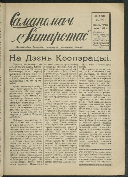 19in2592_1937_n_8.pdf