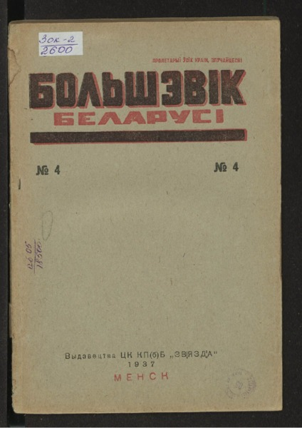 3ok2600_1937_n_4.pdf