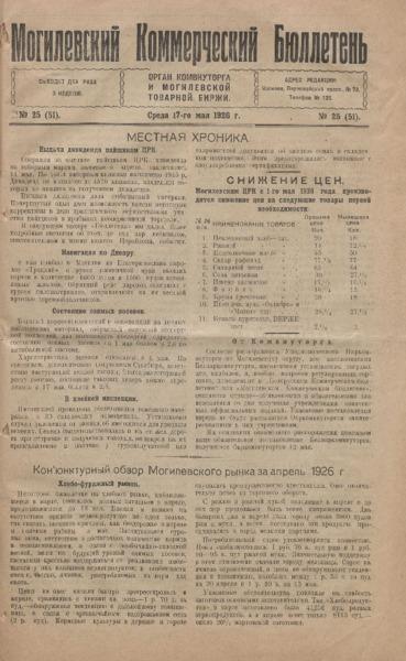 n_25_1926.pdf