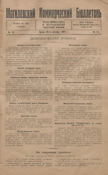 n_10_1925.pdf