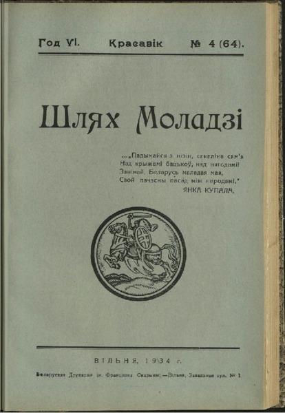 19in2726_1934_n_4.pdf