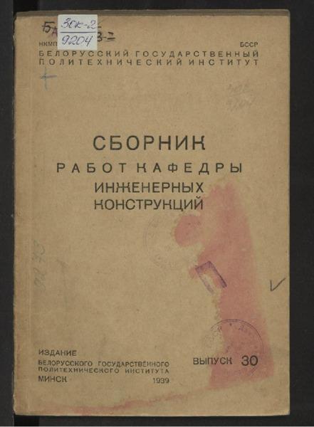 3ok9204_1939_n_30.pdf