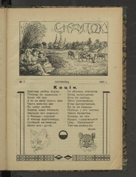 19in2676_1937_n_7.pdf