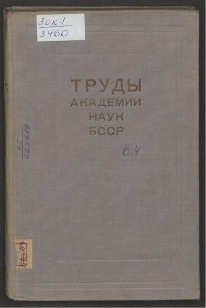 3ok3460_1939_4.pdf