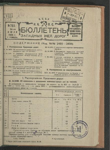 3ok10383_1926_n_265.pdf