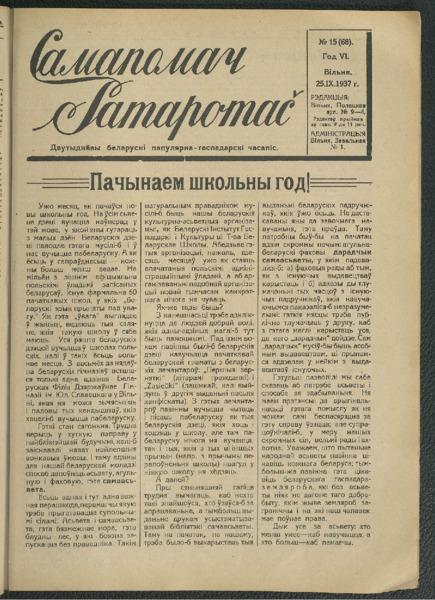 19in2592_1937_n_15.pdf
