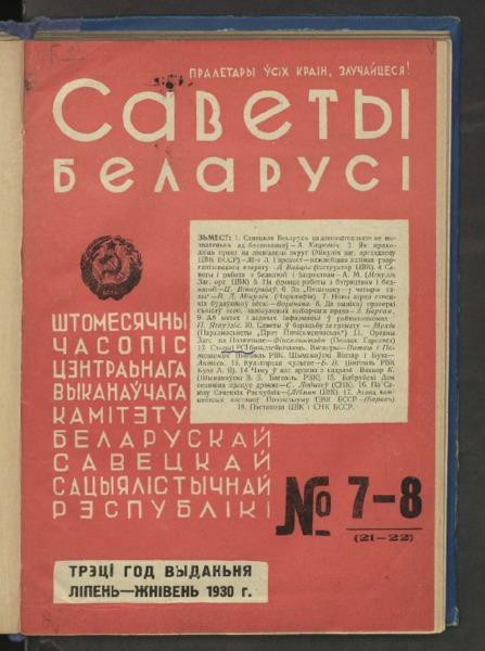 3ok12768_1930_n_7-8.pdf