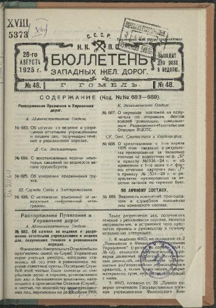3ok10383_n_48_1925.pdf