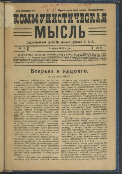 3ok9654_1922_13.pdf