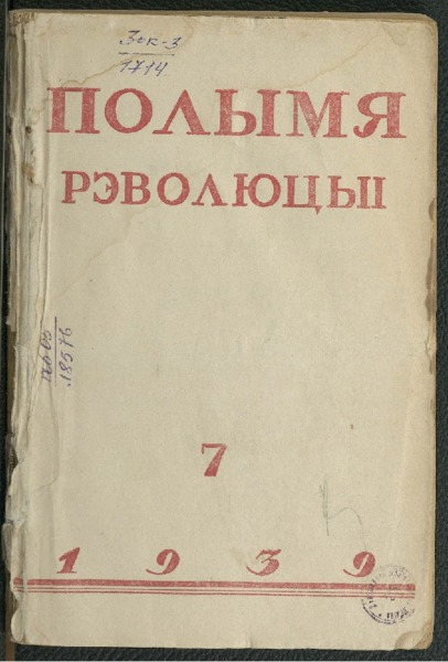 3ok1714_1939_7.pdf
