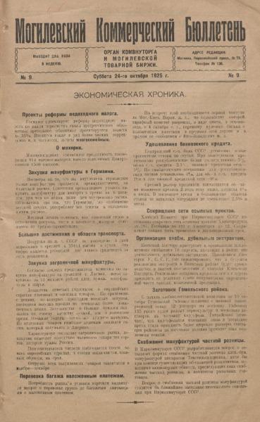 n_9_1925.pdf
