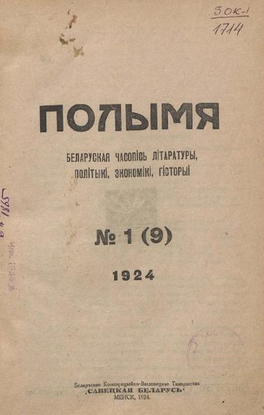 n_1_1924.pdf